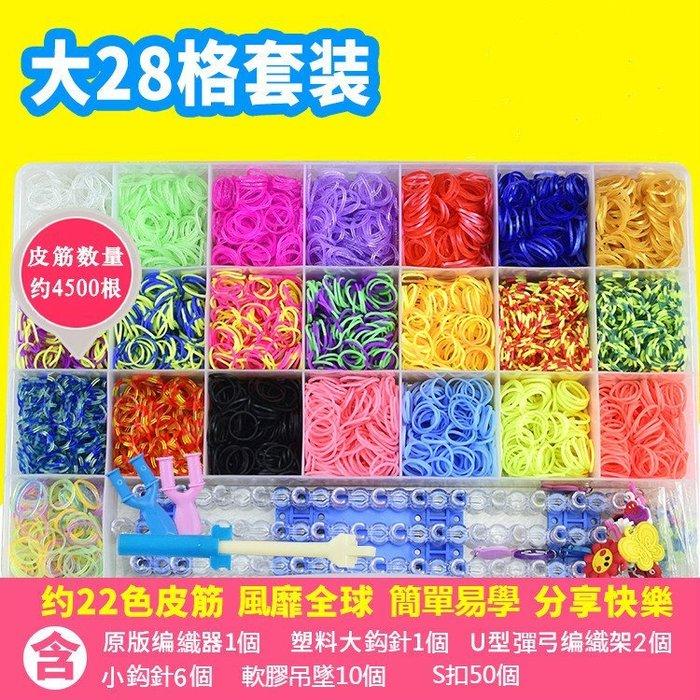 彩虹編織套裝 韓國彩色橡皮筋編織DIY手鏈 兒童男女孩編織手工玩具 大28格套裝~現貨《HELLO 小忞恩》