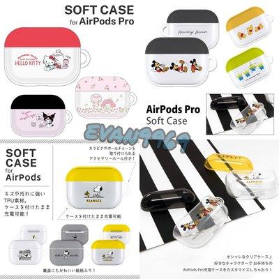 日本 gourmandise Airpods Pro 半透明保護殼 凱蒂貓酷洛米.美樂蒂.史奴比米老鼠.小熊維尼.三眼怪