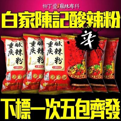 柳丁愛☆五包組合 白家陳記 重慶酸辣粉85g【Z004】批發
