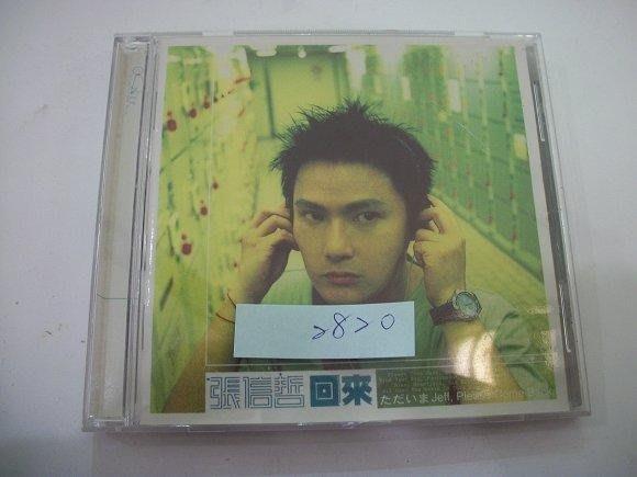 張雨生王傑同期情歌王子張信哲回來專輯絕版頗新(圖2 3+回卡dm版1290$)