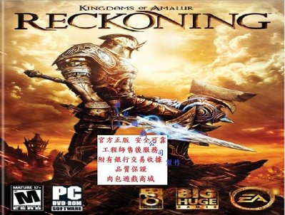 PC版 官方正版 Origin 肉包遊戲 大地王國 罪與罰Kingdoms of Amalur: Reckoning