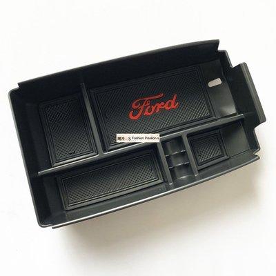 現貨-FOCUS MK4 中央扶手储物盒 置物盒