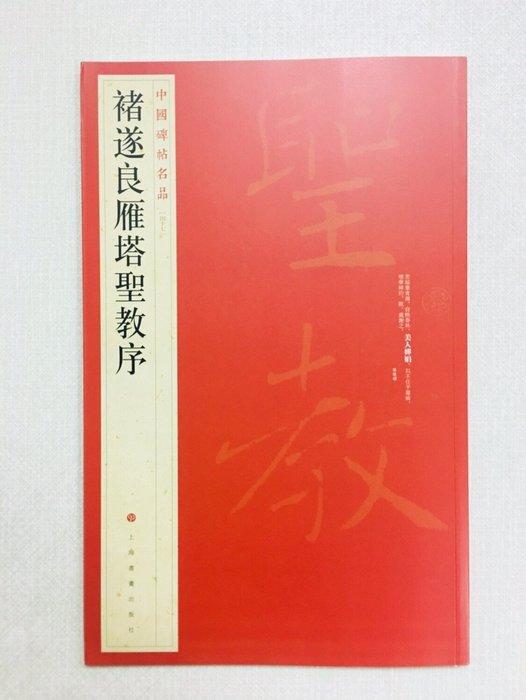 正大筆莊~『47 褚遂良雁塔聖教序』 中國碑帖名品系列 上海書畫出版社 (500050)