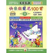 【Kaiyi music】《貝多芬》快樂徹爾尼100首(下)+動態樂譜DVD