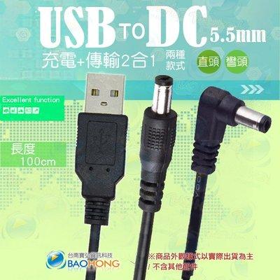 含稅價】兩條一組 100公分USB轉DC5.5*2.1MM USB轉DC圓頭充電線 2.5MM充電線 USB電源線