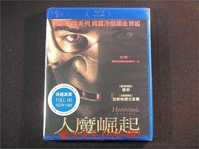 [藍光BD] - 人魔崛起 Hannibal Rising ( 樂軒正版 )