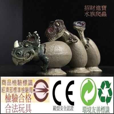 3隻恐龍蛋 恐龍寶寶恐龍玩具 侏儸紀 公園 幼仔 轉蛋公仔 恐龍模型 另售 幼暴龍 三角龍 迅猛龍 腕龍 鐮刀龍 棘龍