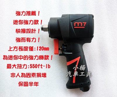 """【小楊汽車工具】1/2"""" (4分) M7 氣動板手 迷你強力款/ 氣動扳手 小型強力款/"""