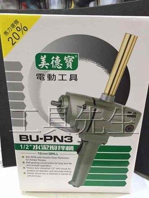 含稅價/BU-PN3【工具先生】美德寶 770W大功率輸出 強力型 水泥攪拌機 增強20%馬力 非 一等。AGP