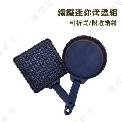 【大山野營】附收納袋 DS-276 鑄鐵迷你烤盤組 平底鍋 煎盤 鑄鐵鍋 可拆式 露營 野營