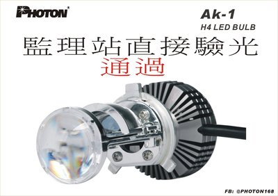 超亮AK-1 直上型H4 LED魚眼式大燈燈泡、SMAX、勁戰可安裝非星爵G8  G9 G8  ADI H4 LED燈泡