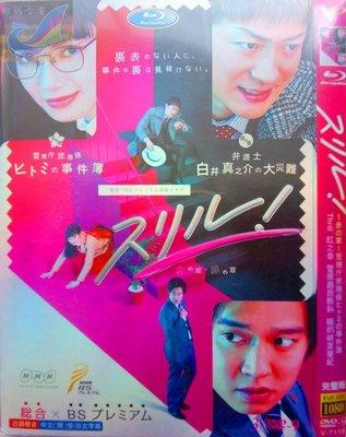 【優品音像】 高清DVD    THRILL紅之章   /  小松菜奈 山本耕史  / 日劇DVD 精美盒裝