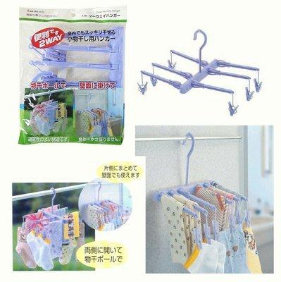 日本Sanada多用途6P折疊曬衣襪架