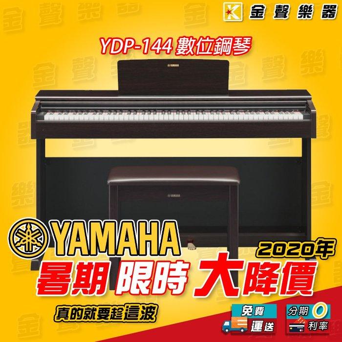 【金聲樂器】YAMAHA YDP-S34 數位鋼琴 活動專用賣場 ydp s34 黑色