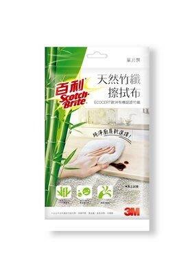 3M百利天然竹纖擦拭布一片包  3M生活小舖