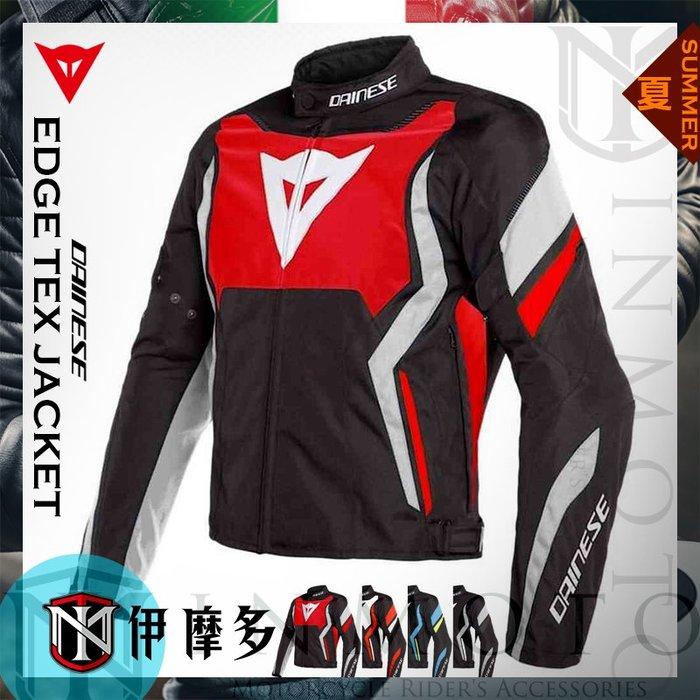 伊摩多※義大利 DAiNESE 夏季防摔衣 透氣 輕量 4件式護具。紅黑白 EDGE TEX JACKET