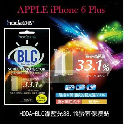 s日光通訊@HODA-BLC APPLE iPhone 6 Plus 濾藍光33.1保護膜/螢幕貼/保護貼/抗刮疏水疏油