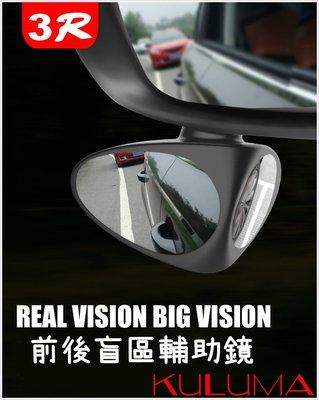 ✇KULUMA✇ [庫路瑪] 台灣現貨!! 3R 後照鏡輔助鏡 盲點鏡 小圓鏡 倒車鏡 停車輔助 前輪盲區 360度旋轉