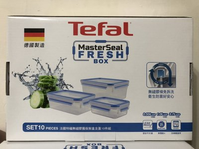Tefal 法國特福 無縫膠圈塑膠保鮮盒 含蓋共10件組