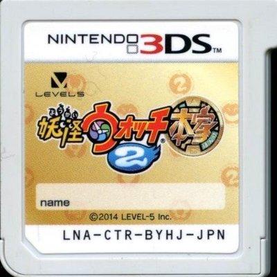 3DS 妖怪手錶 2 本家 (裸卡) 純日版 (3DS台灣中文機不能玩) 二手品