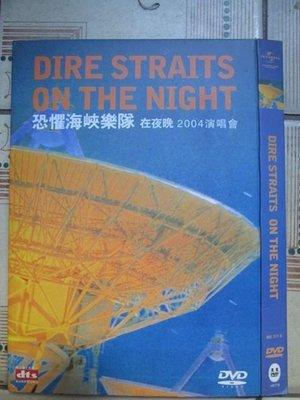DVD影碟(片況佳)~Dire Straits險峻海峽--LIVE演唱會