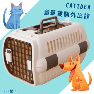 『寶貝毛孩』CATIDEA豪華雙開外出籠500型 L 毛小孩 太空艙 寵物用品 貓窩 寵物航空箱 適合10KG以下寵物