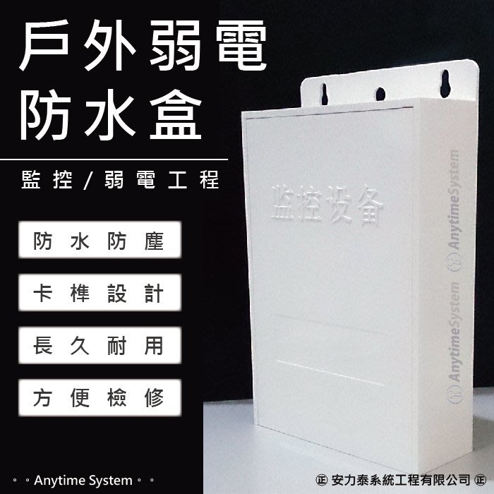 【安力泰】監視 監控防水盒 電源盒 集線盒 防水接線盒 戶外防水盒 ABS材質 卡榫 適用於監控/弱電工程