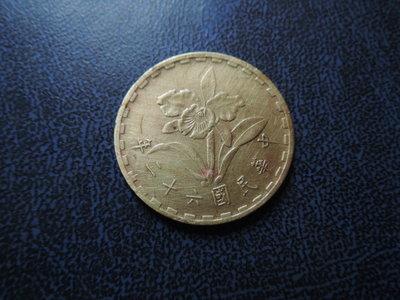 【超寶家】民國六十二年 (62年) 伍角(五角)銅幣 【品項如圖】E