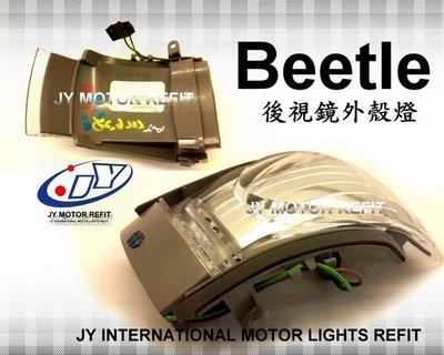 ☆小傑車燈家族☆VW 系列 福斯 金龜車 NEW BEETLE 99-04 後視鏡 外殼 beetle 特價1200---