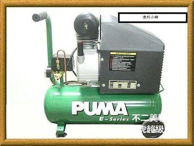 【格倫雅】^子零件吹塵/居家修繕套裝組 巨霸PUMA低音空壓機 濾水器 微調吹塵槍全配