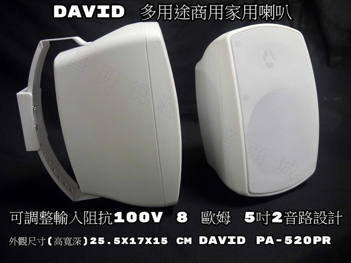 【昌明視聽】DAVID PA-520PR 多用途商用家用喇叭 2音路50~120瓦 高低阻抗雙輸入 可調整 朔膠造型模組