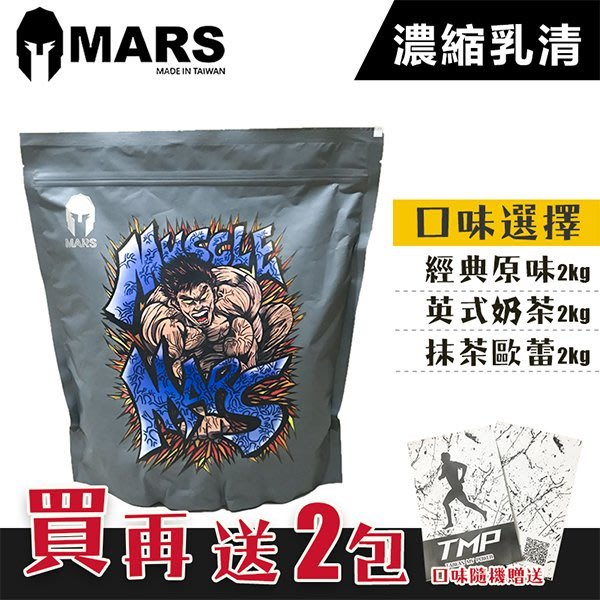 【健康小舖】(全系列) 優惠! 現貨 戰神MARS Muscle系列濃縮乳清蛋白  30g*66.6份(袋裝)
