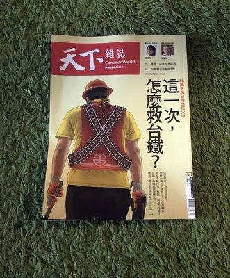 【阿魚書店】天下雜誌 no.721-這一次怎麼救台鐵 / 台積電關鍵5問