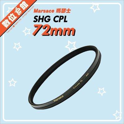 ✅私訊有優惠✅台灣公司貨✅分期免運費 數位e館 Marsace 瑪瑟士 SHG CPL 72mm 多層鍍膜環型偏光鏡