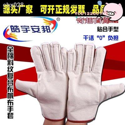 【現貨】???雙層復合內襯帆布手套全棉加厚透氣耐磨機械電焊工業防護勞保手套   奇趣百貨fafds