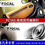 通豪汽車音響 FOCAL PC165 6.5吋二音路同軸...