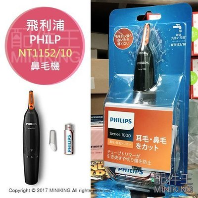 PHILIPS 飛利浦 NT1152 10 電動 耳毛 鼻毛機 鼻毛剪 電池式 可水洗