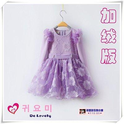•*~ 辣媽咪衣飾小舖 ~*•❤童裝系列❤N050371韓版加絨加厚繡花鑽石網紗飛袖公主長袖洋裝