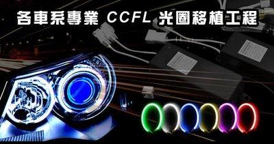 TG-鈦光 專業 CCFL 光圈移植 C 方案 CCFL光圈四個 + 天使眼光圈兩個 + 防水型驅動器四個 !!!