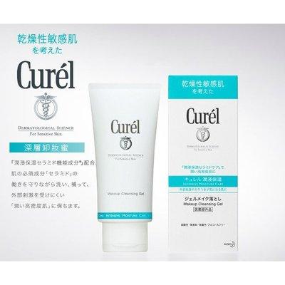 ☆小紅帽美妝☆花王 Curel 乾燥敏感肌系列 深層卸妝蜜 130g【V236203】