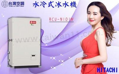 【台灣空調】日立(水冷式)全新10噸冰水機RCU-N101W新冷媒專業冷氣維修定期保養.設備買賣.中央空調工程規劃施工