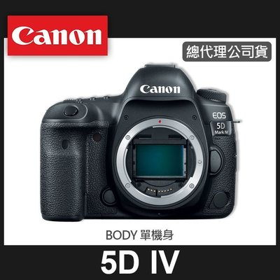 【公司貨】Canon EOS 5D Mark VI 單機身 Body 5D4 全片幅 對焦系統全面提升 屮R6