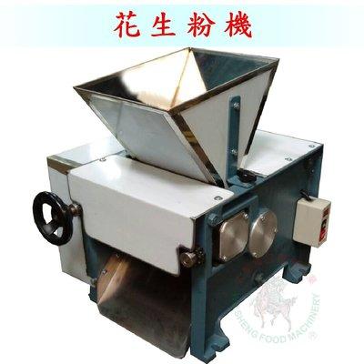 [武聖食品機械]花生粉機 (堅果壓碎機/粉碎機/紅豆/綠豆)
