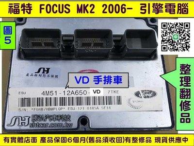 FORD FOCUS MK2代 引擎電腦 2005- 節氣門故障 含氧加熱器故障 行車電腦 4M51-12A65O-VD