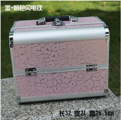 【優上】手提大號化妝箱專業化妝師紋繡工具箱彩妝箱大號金+粉色閃電紋