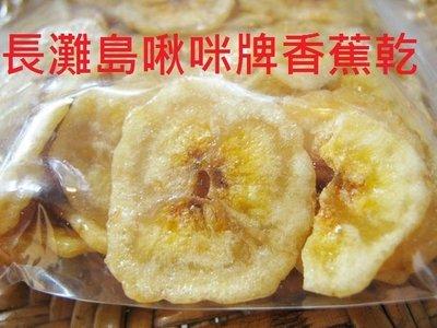 """""""啾咪牌香蕉乾""""x 4瓶也有 CRISPY BANANA CHIPS香蕉脆片x 1包"""