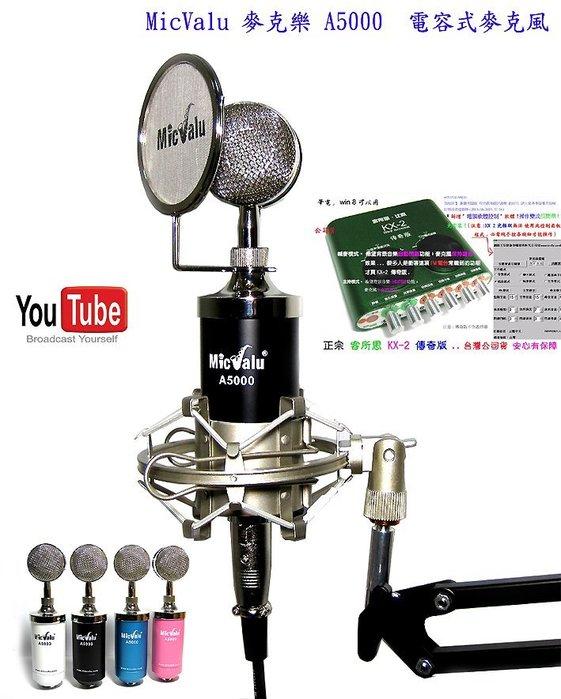 非一般小振膜 要買就買中振膜 A5000 電容麥克風 + NB-35懸臂360度支架 +客所思 KX2 送166種音效