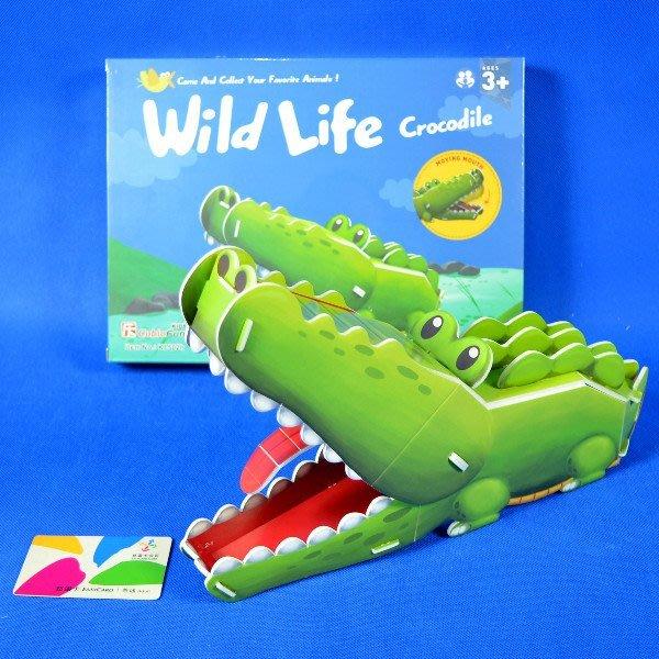 佳廷家庭 親子DIY紙模型3D立體勞作拼圖專賣店 昆蟲動物世界 可動式鱷魚 禮盒版 樂立方 K1502
