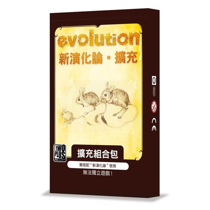 骰子人桌遊- 新演化論-擴充包 evolution (繁) 生物桌游.物種演化