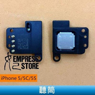 【妃小舖】台南 維修/ 料件 iPhone 5/ 5S/ 5C 聽筒 無聲/ 小聲/ 破聲 單買 材料 維修價另外來電諮詢 台南市